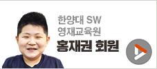 홍재권 회원