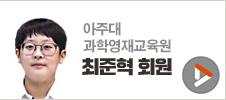 최준혁 회원