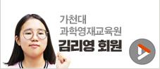 김리영 회원