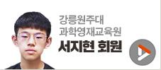 서지현 회원