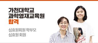 가천대학교 과학영재교육원 합격