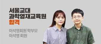 서울교대 과학영재교육원 합격