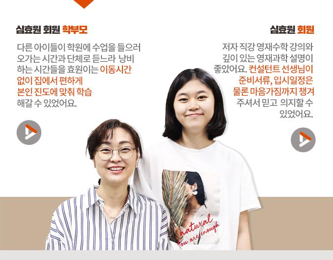 심효원 회원