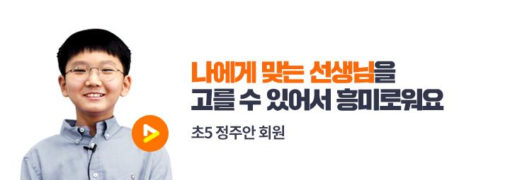 초5 정주안 회원