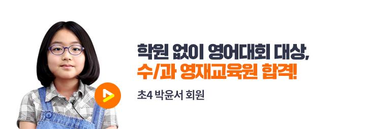 초4 박윤서 회원