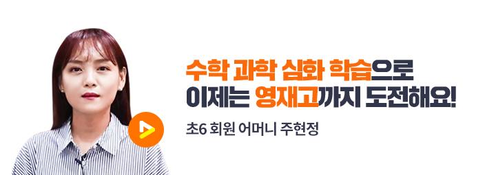 초6 회원어머니 주현정