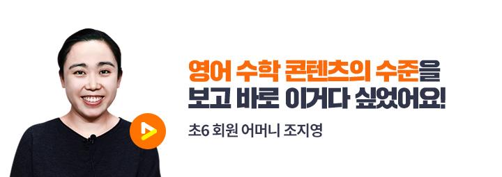 초6 회원어머니조지영