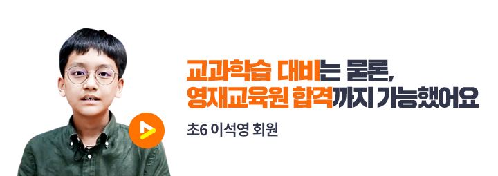 초6 이석영 회원
