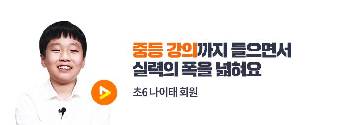 초6 나이태회원